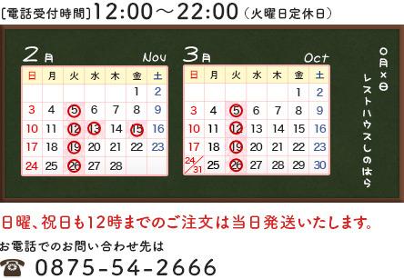 [受付時間]10:00〜19:00(火曜日を除く)