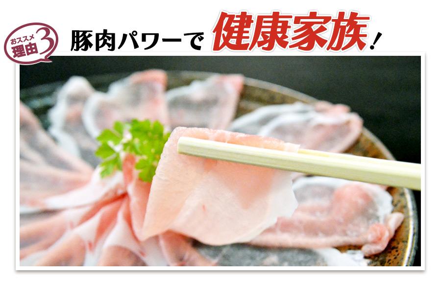 豚肉パワーで健康家族!