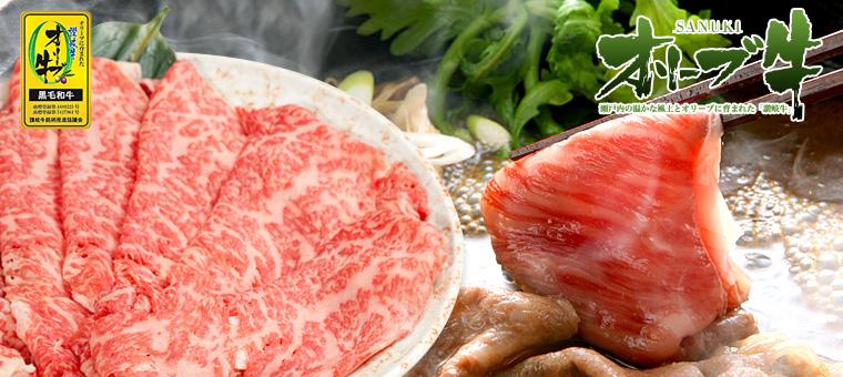 国産黒毛和牛オリーブ牛 すき焼き用