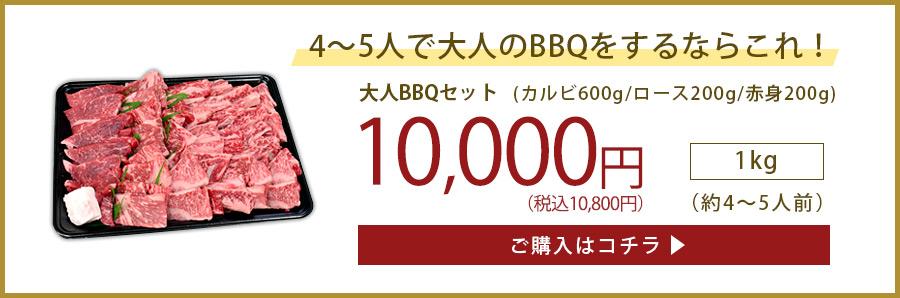 少人数10000円